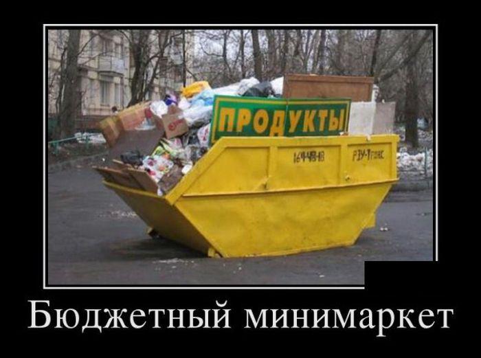 http://trinixy.ru/pics5/20161103/demotivatory_28.jpg