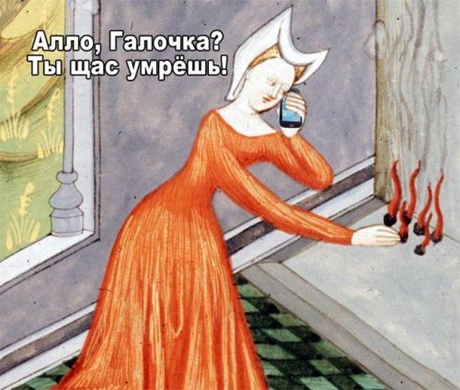 Юмор средневековья (22 картинки)