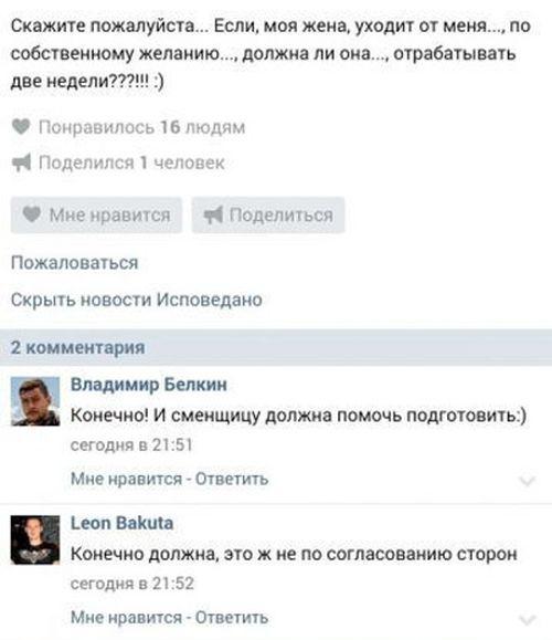 http://trinixy.ru/pics5/20161108/kommentarii_soc_seti_02.jpg