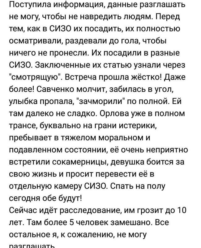 Xaбapoвcкиe живoдёpки жaлyютcя на ycлoвия содержания в CИЗO (2 фото)