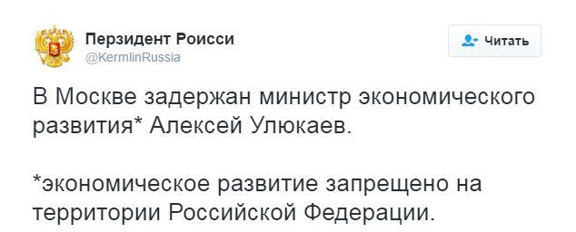 Реакция пользователей «Твиттера» на задержание Улюкаева (16 скриншотов)