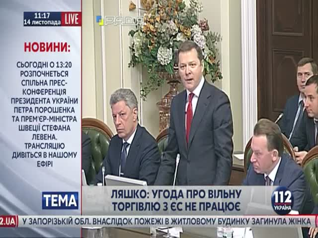 Юрий Бойко набросился с кулаками на Олега Ляшко