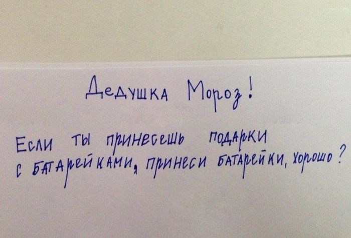 Письма Деду Морозу (7 фото)