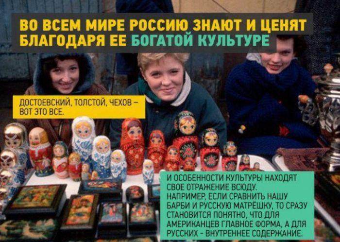 Особенности русских, подмеченные американцем (10 картинок)