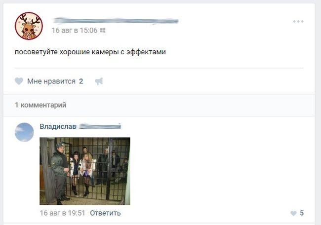 Угарные комментарии пользователей соцсетей (26 скриншотов)