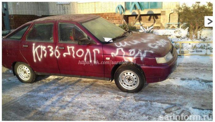 Саратовские коллекторы расписали автомобили во дворе должника (4 фото)