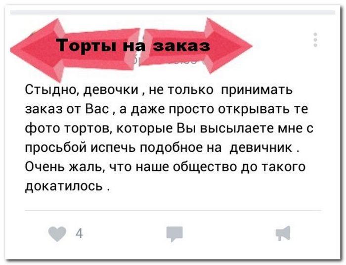 Юмор из социальных сетей (18 скриншотов)