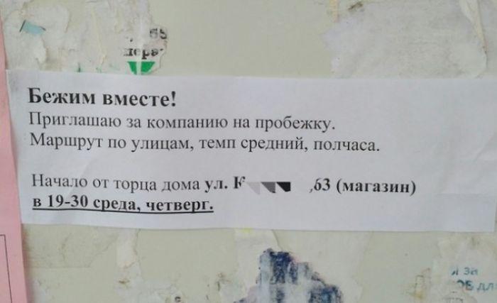 Вежливые объявления соседям (16 фото)