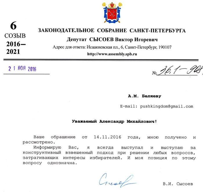 Самый молодой депутат петербургского Заксобрания ответил на все запросы одним ответом (3 фото)