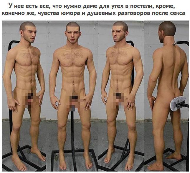 Игрушки для взрослых пополнились секс-куклами для женщин (11 фото)