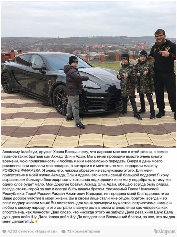 Сыновья Рамзана Кадырова подарили своему тренеру роскошный Porsche Panamerа (2 фото)