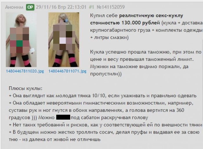 Плюсы и минусы владения реалистичной секс-куклой (2 фото)