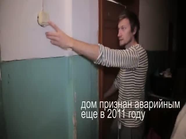 Mannequin Challenge от жильцов аварийного дома в Уфе
