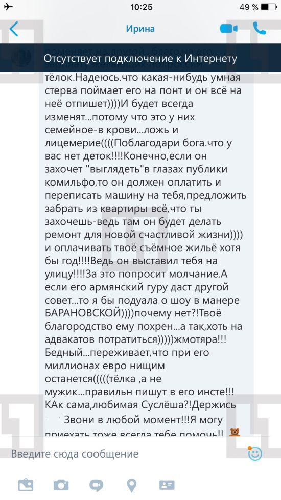 Хакеры опубликовали интимную переписку Ольги Бузовой и Дмитрия Нагиева (18 фото + видео)