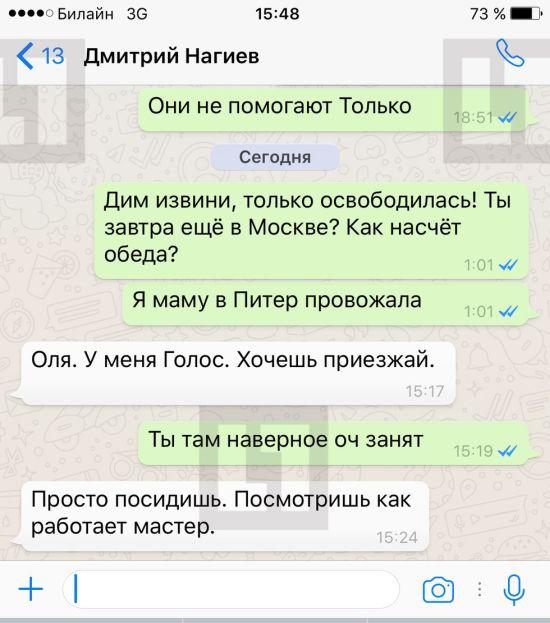 ольга бузова и дмитрий нагиев переписка фото видео