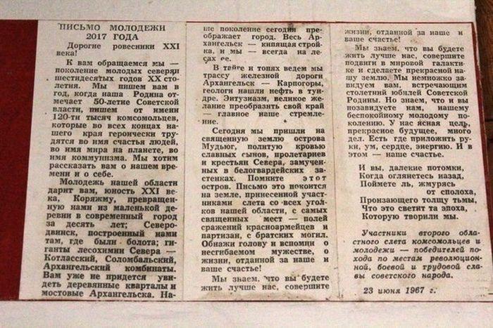 Письмо молодежи 2017 года от молодежи 1967 (фото)