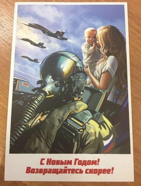 Поздравительная открытка российской армии (2 фото)