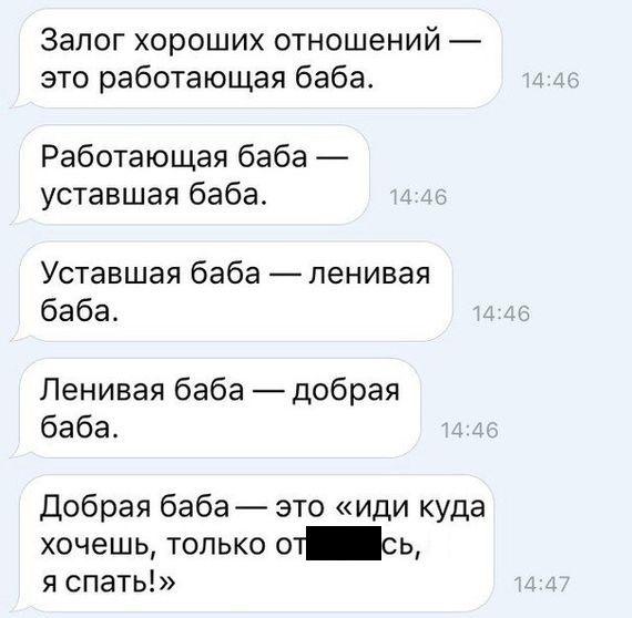Юмор соцсетей (16 скриншотов)