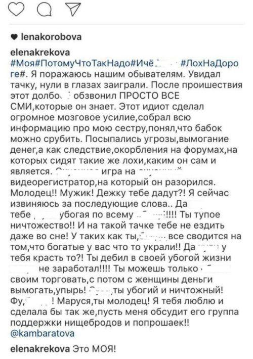За хамку на «Мерседесе» Марину Камбаратову заступилась ее сестра (скриншот)