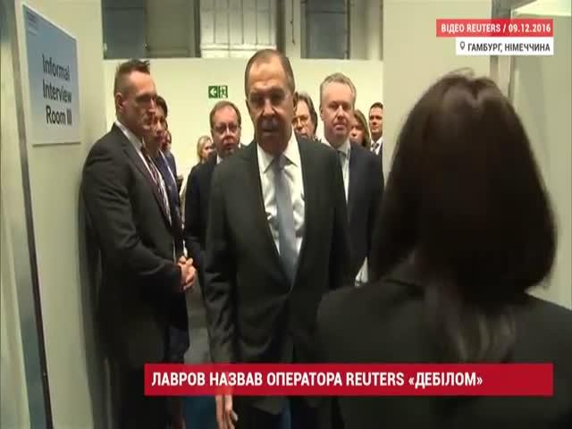Сергей Лавров назвал оператора «дебилом»