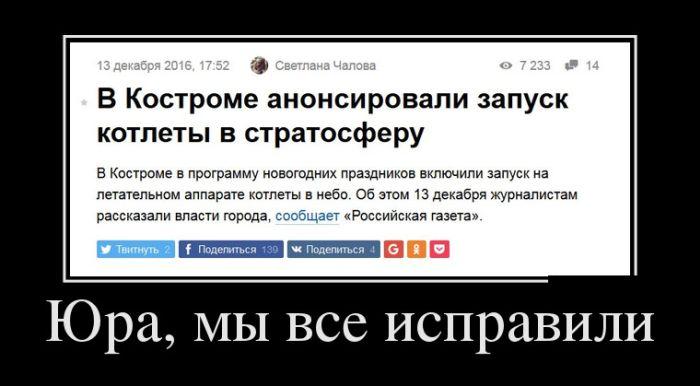 http://trinixy.ru/pics5/20161215/demotivatory_16.jpg
