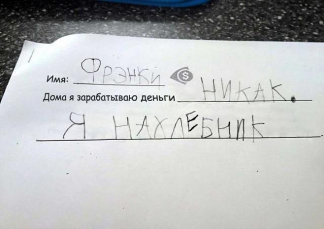 Школьные шедевры смышленых детей (14 фото)