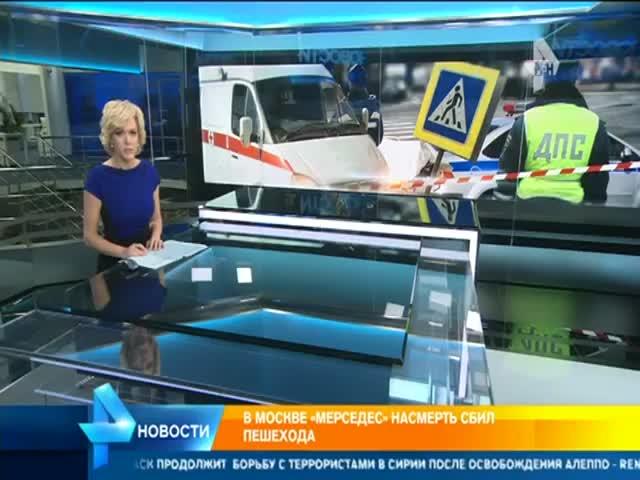 В Москве пытаются замять гибель пешехода
