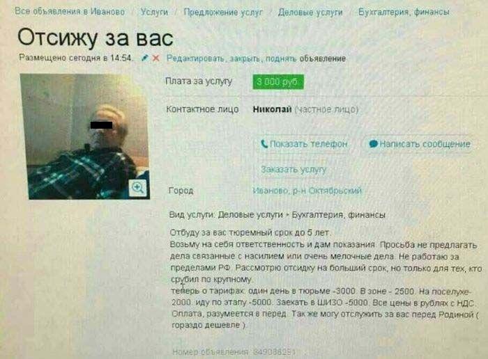Житель Ивановской области за деньги отсидит в тюрьме за другого человека (фото)