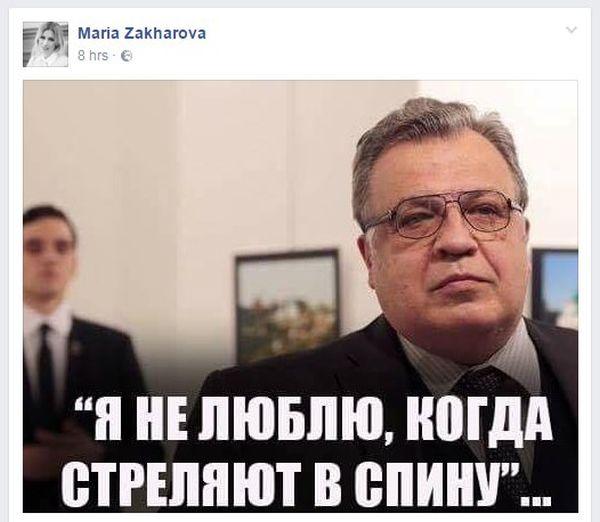 Представитель МИД РФ Мария Захарова обвинила Facebook в «информационной диверсии» (2 скриншота)