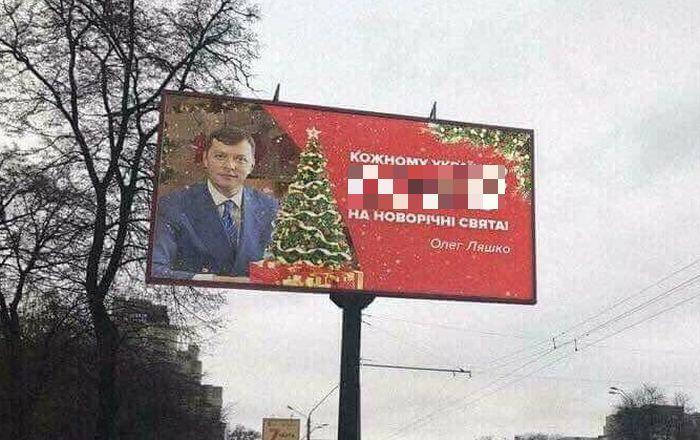 «Каждому украинцу сосну»: новогоднее поздравление Олега Ляшко (2 фото)