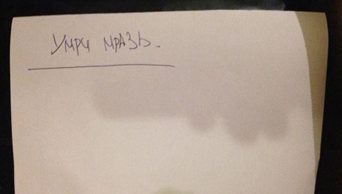 Почтовая служба вернула посылку с запиской «Умри, мразь» (3 фото)