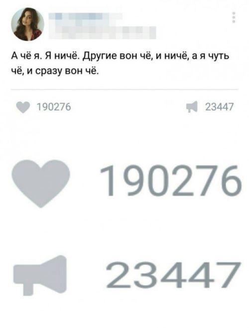 Юмор социальных сетей (26 скриншотов)