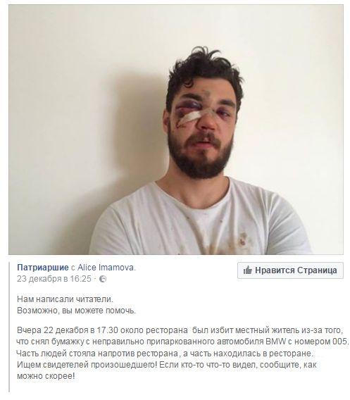 Избили за гражданскую позицию (8 скриншотов)