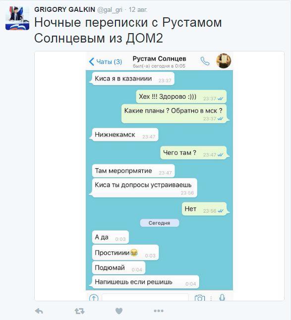 Необычный депутат в рядах «Единой России» (6 скриншотов)