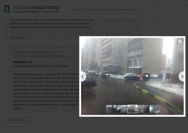 В Москве глава района уволен из-за фальсификации фотографий (11 фото)