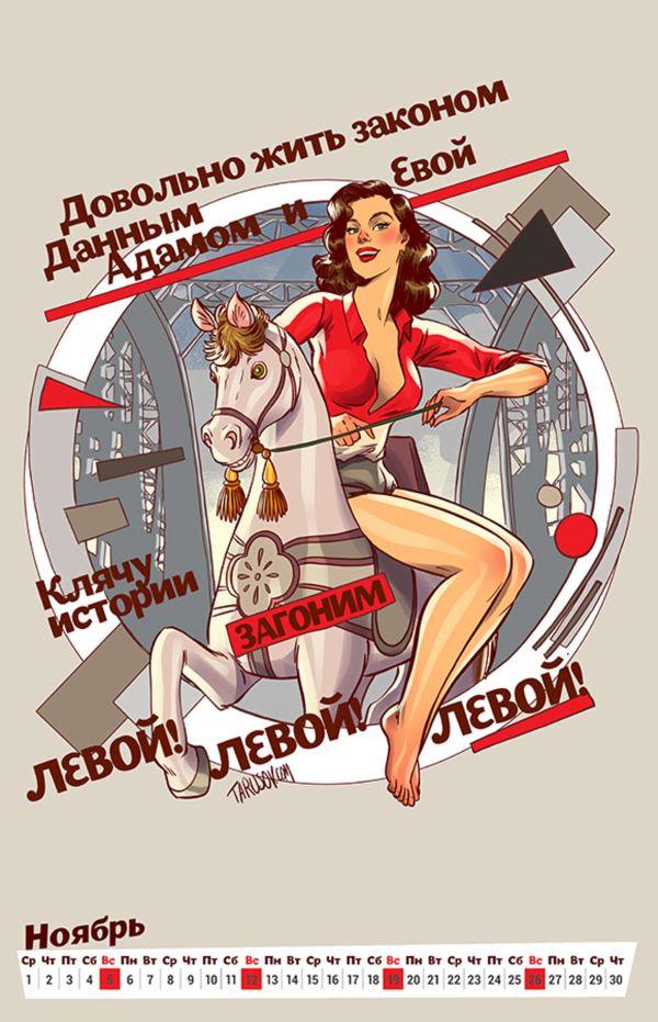 Пин-ап календарь к 100-летию революции (13 рисунков)