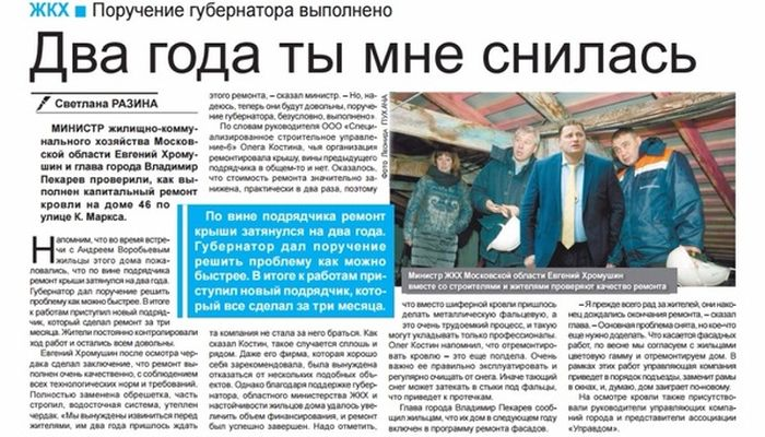 Министр ЖКХ Московской области Евгений Хромушин провел проверку ремонта через фотошоп (3 фото)