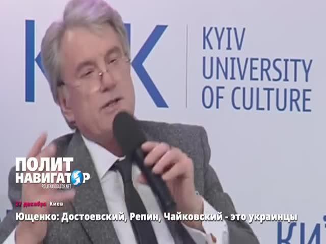 «Репин, Чайковский и Достоевский - украинцы»: Виктор Ющенко