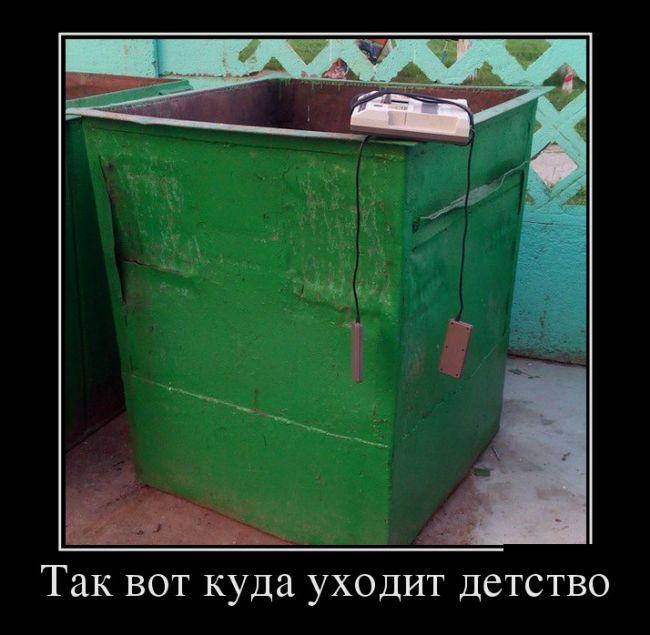 http://trinixy.ru/pics5/20161229/demotivatory_12.jpg