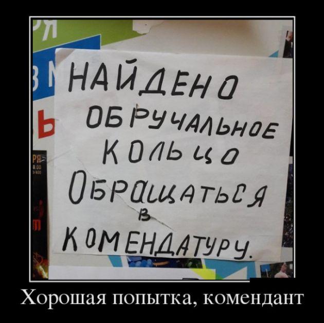 http://trinixy.ru/pics5/20161229/demotivatory_30.jpg