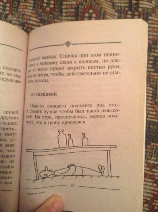 Необычные шутки над гостями (2 фото)