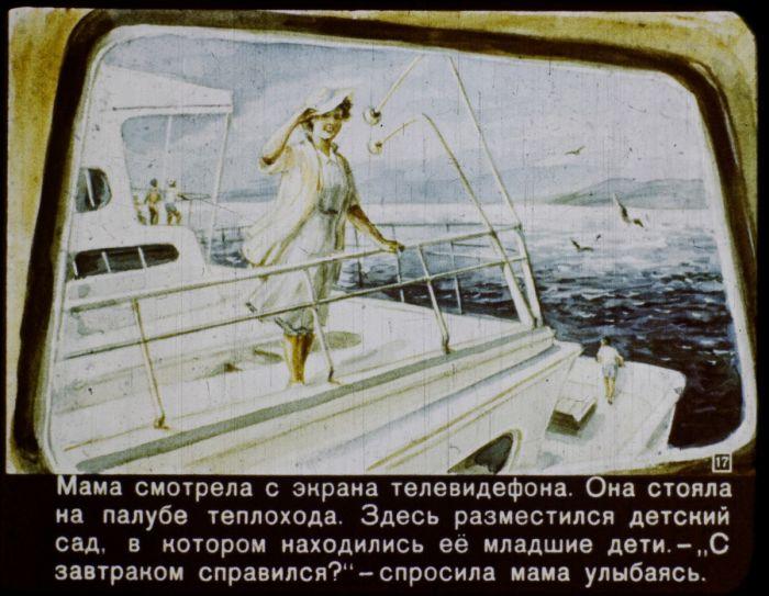 2017 год в советском комиксе 1960 года (21 фото)