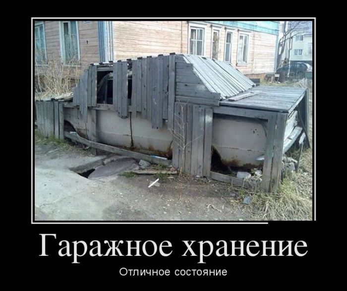 http://trinixy.ru/pics5/20170105/demotivatory_03.jpg