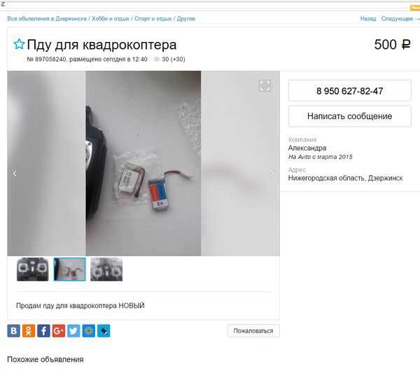 http://trinixy.ru/pics5/20170106/pochta_rossii_02.jpg