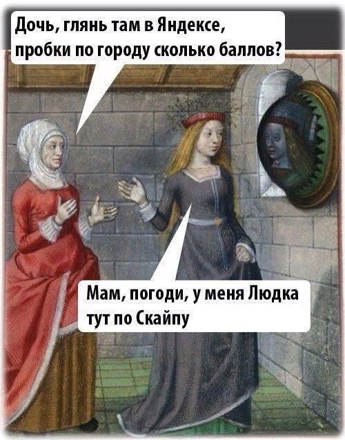 Средневековый юмор (18 картинок)