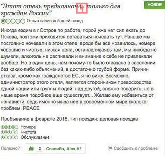 В Псковской области отель отказал в заселении геям из Европы (3 фото)