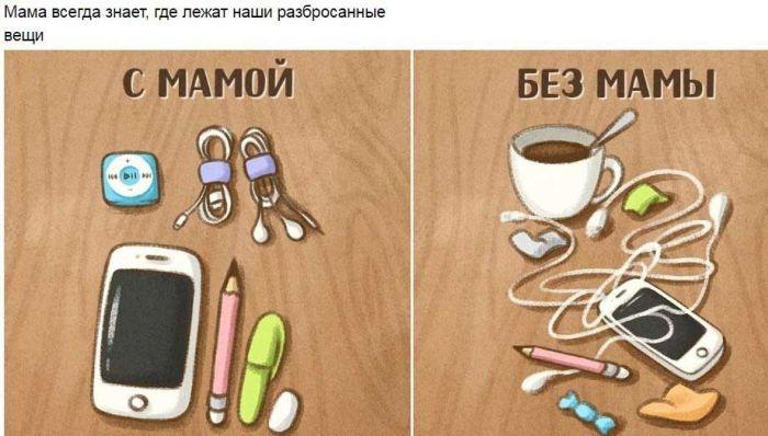 Как нам не хватает мамы во взрослой жизни (8 картинок)