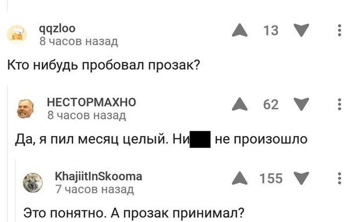 Забавные комментарии из социальных сетей (34 скриншота)