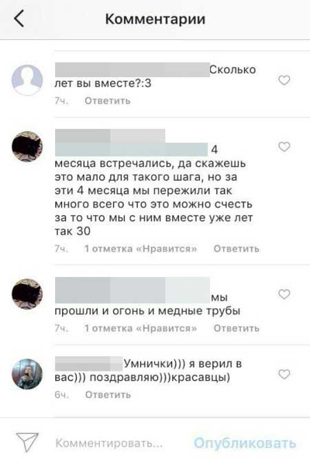 Студентка Ирина Сычева, изнасилованная бывшими студентами МАДИ, выходит замуж (2 фото)