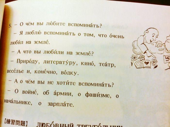 Обычные диалоги россиян из японского учебника русского языка (4 фото)